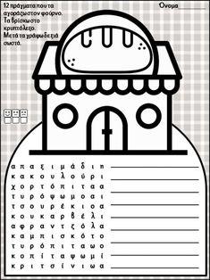 Word Search, Greek, Babies, Words, Babys, Greek Language, Baby Baby, Children, Kids