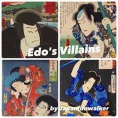 Edo's Villains 江戸の悪人...I just knew Ishikawa Goemon is bad person...I have seen him in some Japanese's dramas... fun to know the story behind the Ukiyoe...don't miss the show if u happen in Tokyo