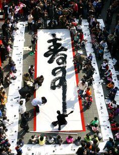 "Calligrapher Lu Songxian - giant chinese calligraphy "" longevity character"" China"