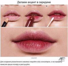 Как сделать яркими губы