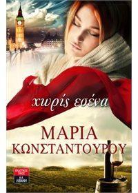 Χωρίς εσένα | Ελληνικό Βιβλίο Κωνσταντούρου Μαρία | CosmoteBooks