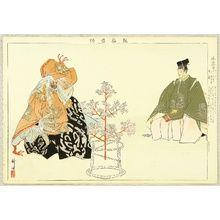 Tsukioka Kogyo: Picture of Noh Play - Taisanpukun - Artelino