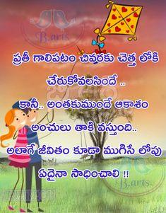 Morning Images, Life Inspiration, Telugu, Qoutes, Language, Messages, Motivational, Hearts, English