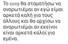 Τουλάχιστον θα προσπαθήσω!! Greek Quotes, Decoupage, Lyrics, Life Quotes, Decoration, Words, Quotes About Life, Quote Life, Decorating