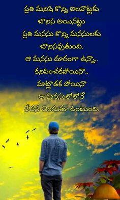 Telugu Sad Miss You Quotes And Love Failure Sayings Qoute Love