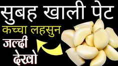 The raw garlic of all medicines is the raw garlic, eating empty stomach in the morning ends the root. The raw garlic of all medicines is the raw garlic, eating empty stomach in the morning ends the root. Diabetes Treatment, Cancer Treatment, Raw Garlic Benefits, Eating Raw Garlic, Heart Blockage, Heart Care