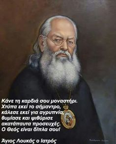 Christian Faith, Christian Quotes, Pray Always, Life Code, Prayer And Fasting, Saint Quotes, Orthodox Christianity, Orthodox Icons, Greek Quotes