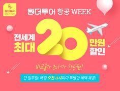 원더투어 항공 Web Design, Pop Art Design, Page Design, Layout Design, Sale Banner, Web Banner, Webpage Layout, Korea Design, Mood And Tone