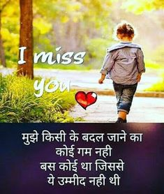 i misse you all db friends <> . Love Breakup Quotes, Broken Love Quotes, Love Hurts Quotes, Heart Touching Love Quotes, First Love Quotes, Love Quotes In Hindi, True Love Quotes, Hurt Quotes, Sad Quotes