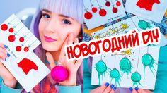 DIY Открытки Своими Руками на НОВЫЙ ГОД /Бюджетный DIY