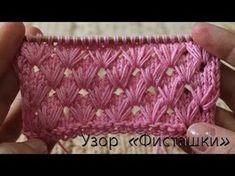Текстурный узор спицами со снятыми петлями - YouTube