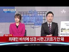 최태민 무덤 위치 첫 확인…대통령 묘 '7.5배'
