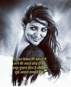 Love Sayri, Adult Dirty Jokes, Hindi Quotes Images, Gulzar Quotes, Boy Images, Heart Touching Shayari, Incredible Hulk, Mobile Wallpaper, Be Yourself Quotes