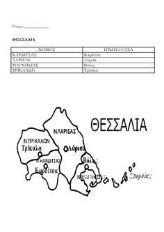 Όνομα:_____________ΘΕΣΣΑΛΙΑ ΝΟΜΟΣ ΠΡΩΤΕΥΟΥΣΑΚΑΡΔΙΤΣΑΣ ΚαρδίτσαΛΑΡΙΣΑΣ ... Only Child, Child Love, Old Maps, School Hacks, Geography, Fails, Greece, Teacher, Math Equations