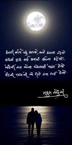 Vips..🍀 Gujarati Font, Gujarati Quotes, Feeling Quotes, All Quotes, Gagra Choli, My Love Poems, Copperplate Calligraphy, Beautiful Lines, Deep Words