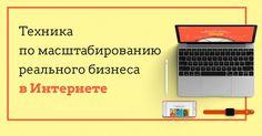 http://acer4791.mbmpartner.com/weekusa1  Серия видео об эффективных стратегиях онлайн-бизнеса.  Американская бизнес-неделя http://acer4791.mbmpartner.com/weekusa1  СПЕЦИАЛЬНЫЙ РЕПОРТАЖ ИЗ ЧИКАГО ОТ АРТЕМА НЕСТЕРЕНКО   7 Самых эффективных онлайн стратегий для  Предпринимателей, которые сделают Вас лидером на рынке
