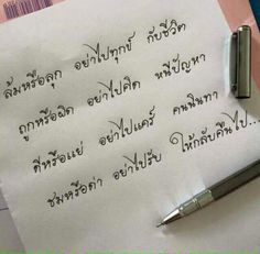 Gratitude Quotes, Positive Quotes, Perfect Handwriting, Thai Words, Little Panda, Idioms, Word Work, Cool Words, Me Quotes