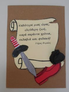25η Μαρτίου.......Γιορτάζοντας την Εθνική μας Επέτειο!!!!! Art For Kids, Crafts For Kids, 25 March, Daily Inspiration Quotes, Inspirational Quotes, Easter, Education, Athens, Greek