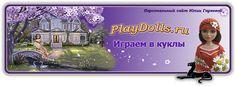 PlayDolls.ru - Играем в куклы: Список пользователей (1/35)