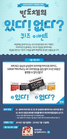 삼성반도체이야기 :: [네이버블로그 이벤트] 반도체의 있다! 없다? 퀴즈 이벤트 Page Design, Web Design, Beauty Quiz, Pop Up Banner, Korea Design, Coin Market, Event Banner, Event Page, Text Style