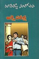 అగ్ని పరీక్ష(agni pareeksha) By Madireddy Sulochana  - తెలుగు పుస్తకాలు Telugu books - Kinige