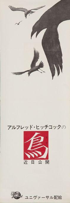 L'art des affiches japonaises | NOVAPLANET