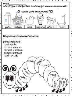 Greek Language, My Children, Kids, Letter Activities, 1st Day, Grade 1, Grammar, Kindergarten, Taxi