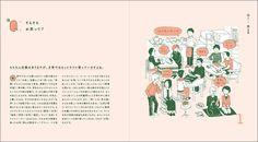 「うちでお茶する?」のコツ100|つくる|書籍|雷鳥社 Raichosha