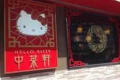 全球首間Hello Kitty中式餐廳!濃濃中國風-MOOK景點家 - 墨刻出版 華文最大旅遊資訊平台