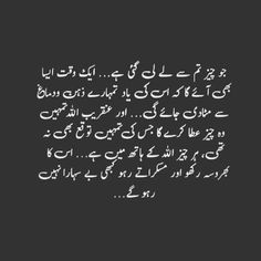 Visit our website for more urdu content Allah Quotes, Muslim Quotes, Quran Quotes, Poetry Quotes, Wisdom Quotes, True Quotes, Qoutes, Urdu Poetry, Beautiful Islamic Quotes