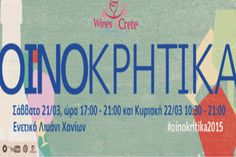 Oinokritika 2015: A special event for wine lovers