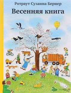 Весенняя книга - 17339