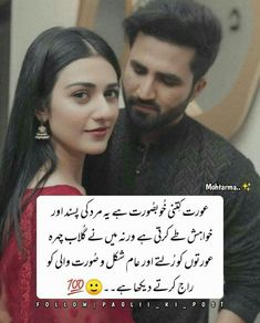 Poetry Quotes In Urdu, Urdu Quotes, Reality Of Life, Reality Quotes, Love Birthday Quotes, Simple Love Quotes, Inspirational Quotes Wallpapers, Poetry Pic, Applis Photo