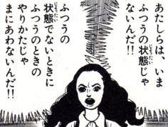 Image about mean in Random Images by A l l u r a ☆ Old Comics, Manga Comics, Wise Quotes, Words Quotes, Inspirational Quotes, Tattoo Flash Sheet, Japanese Quotes, Caption Quotes, Old Ads