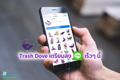 Trash Doves coming soon to LINE :D