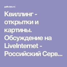 Квиллинг - открытки и картины. Обсуждение на LiveInternet - Российский Сервис Онлайн-Дневников