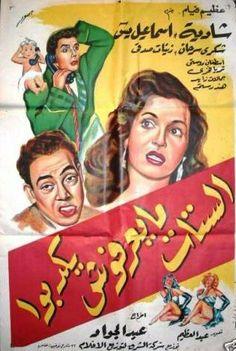 1954 أفيشات أفلام شادية Shadia Movie (Film) Posters