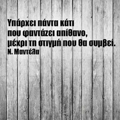 Greek quote Famous Words, Famous Quotes, Best Quotes, Funny Quotes, My Life Quotes, Crush Quotes, Wisdom Quotes, Cool Words, Wise Words