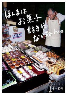 吐血整理!大阪の魂老店海報第二波! - ㄇㄞˋ點子靈感創意誌