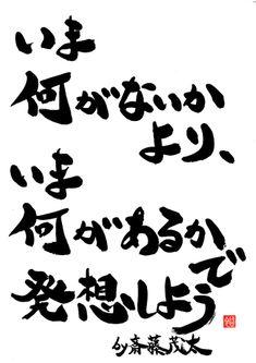2016年01月:沖縄発!元気が出る筆文字言葉