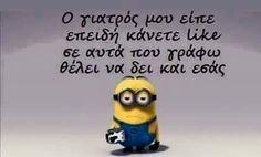 Χαχαχαχαχα Minion Jokes, Minions, Funny Greek Quotes, Funny Quotes, Word Pictures, True Words, The Funny, Sarcasm, Make Me Smile