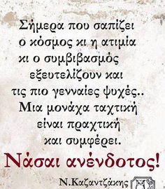 Νίκος Καζαντζάκης The Words, Images And Words, Cool Words, Witty Quotes, Poetry Quotes, Me Quotes, Inspirational Quotes, Life In Greek, Life Code