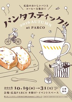 New bread illustration poster Ideas Food Graphic Design, Japanese Graphic Design, Graphic Design Posters, Book Design, Poster Designs, Poster Art, Poster Layout, Gig Poster, Poster Ideas
