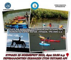 Περιβαλλοντική εκδήλωση στον ποταμό Άρι την Κυριακή 29 Νοεμβρίου