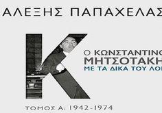 """""""Ο Κωνσταντίνος Μητσοτάκης, με τα δικά του λόγια"""" – Εκδόσεις Παπαδόπουλος Κυκλοφορεί στις 7 Νοεμβρίου ..."""