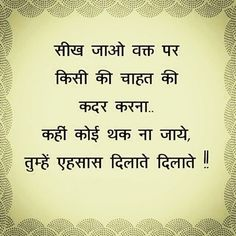 Quotes and Whatsapp Status videos in Hindi, Gujarati, Marathi Hindi Quotes Images, Hindi Quotes On Life, Urdu Quotes, Hindi Good Morning Quotes, Good Night Quotes, Good Thoughts Quotes, Good Life Quotes, Deep Thoughts, Alone