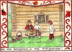 борецкая