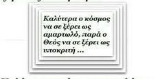 Jerusalem, Letter Board, Christ, Saints, Greek, Lettering, Drawing Letters, Greece, Brush Lettering