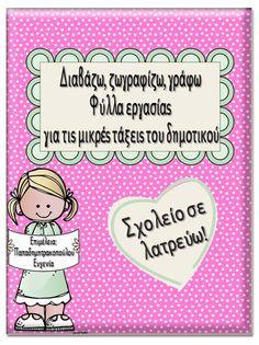Greek Language, Preschool Education, Presentation, Books, Classroom Ideas, Activities, Jelly Beans, Reading, Libros