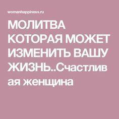МОЛИТВА КОТОРАЯ МОЖЕТ ИЗМЕНИТЬ ВАШУ ЖИЗНЬ..Счастливая женщина